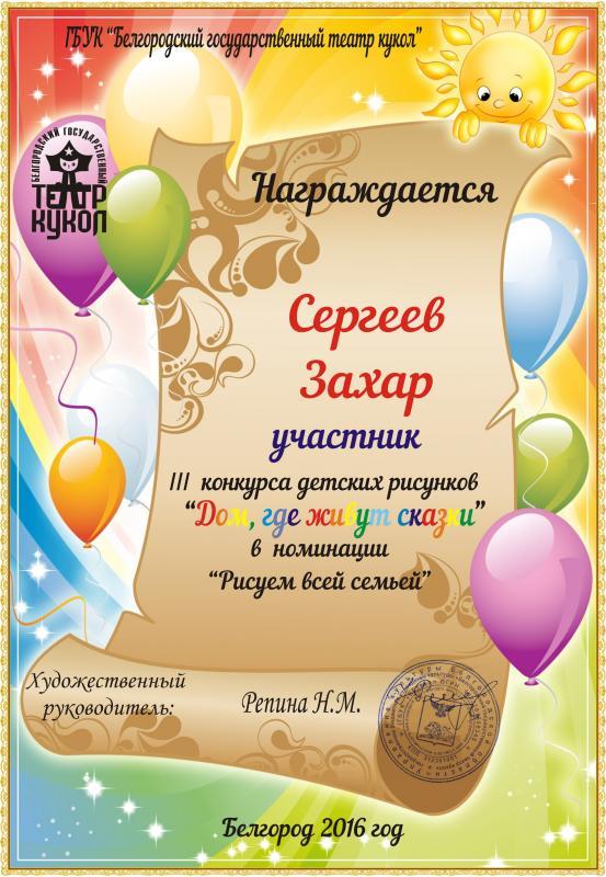 Сергеев Захар